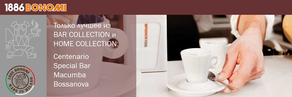 Bonomi кофе