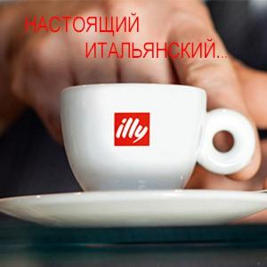 illy кофе