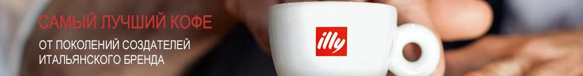Кофе illy