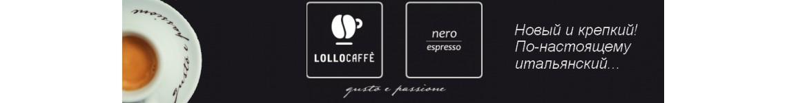 Новый кофе lollo caffe