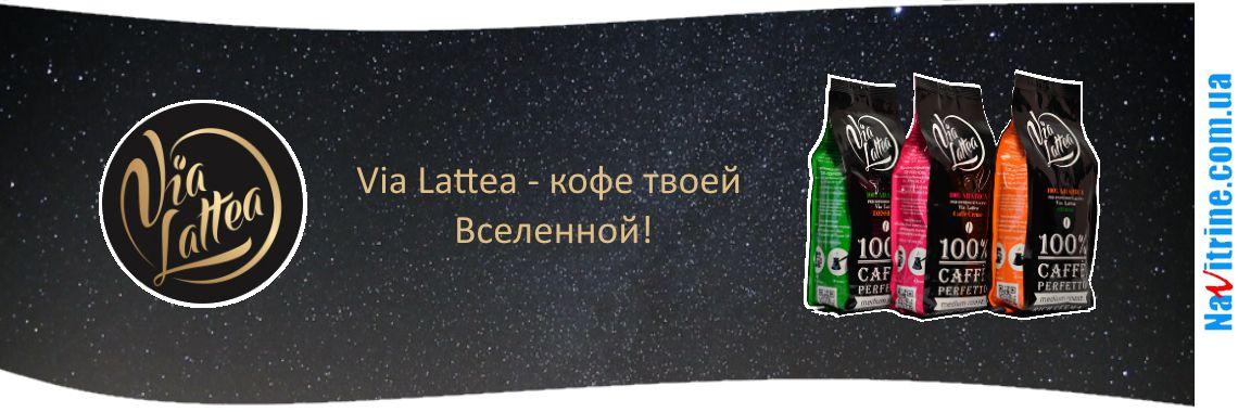 Via Lattea кофе