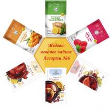 Чай фруктовый с мёдом АССОРТИ №6: Имбирь, Облепиха, Малина, Ягодный микс, Глинтвейн, Клюква и имбирь 24 шт